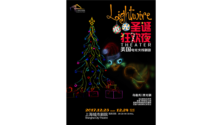 A Very Electric Christmas.Expired Lightwire Theatre A Very Electric Christmas